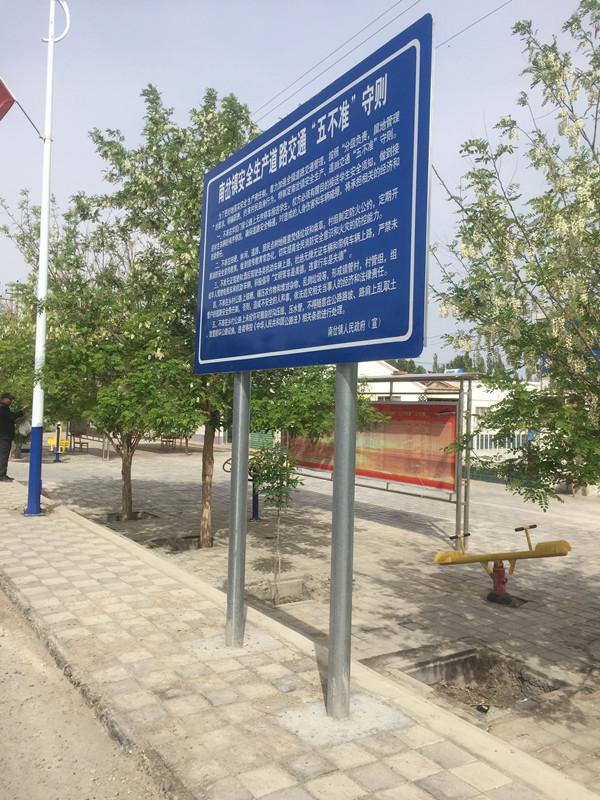 瓜州县交通宣传牌